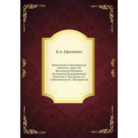 Филология и Погодинская Гипотеза