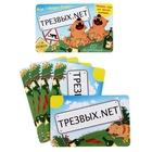 """Игра вопрос-ответ """"Трезвых.net"""" (набор 10 карточек)"""