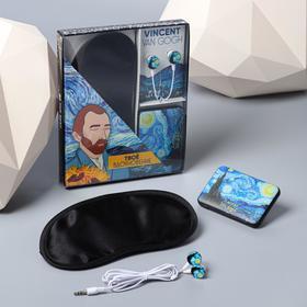 Набор маска для сна, наушники вакуумные и внешний аккумулятор 5000 mAh «Ван Гог», 20,5 х 16,5 см
