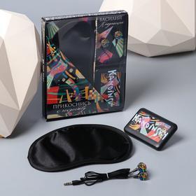 Набор маска для сна, наушники вакуумные и внешний аккумулятор 5000 mAh «Кандинский», 20,5 х 16,5 см