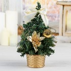Tree decoration 20 cm gold snowflake