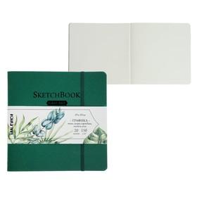 Скетчбук для графики, 190 х 190 мм, «Малевичъ», Graf'Art, 20 листов, 150 г/м², зелёная обложка
