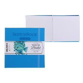 Скетчбук для графики и маркеров, 140 х 140 мм, «Малевичъ», Bristol Touch, 40 листов, 180 г/м², голубая обложка