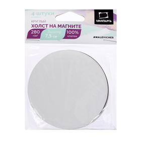 Canvas magnet, set of 4 pieces 7.5x7.5 cm, 3 mm, round, in a bag
