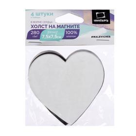 Холст-магнит, набор 4 штуки 7.5 х 7.5 см, 3 мм, сердца, в пакете