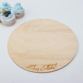 """Подставка для торта круглая, 26×26×0,3 см """"Для тебя"""", гравировка"""