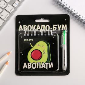 "Набор блокнот 48 листов + ручка ""Авопати"", 13,5 х 15 см"