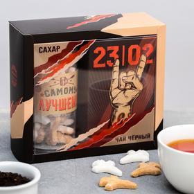 Подарочный набор «23.02. Самому лучшему», чай 100 г., фигурный сахар 130 г.