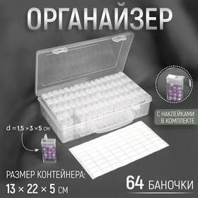 Набор контейнеров для рукоделия, 64 баночки, 1,5 × 3 × 5 см, с наклейками, 13 × 22 × 5 см, цвет прозрачный