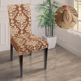 Чехол на стул трикотаж жаккард, цвет бронза