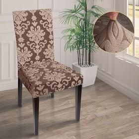 Чехол на стул трикотаж жаккард, цвет какао