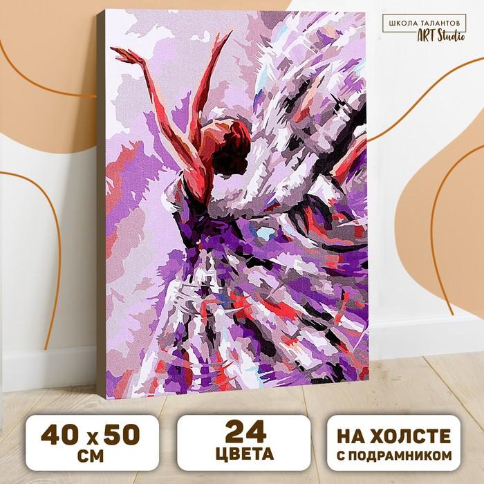 Картина по номерам на холсте с подрамником «Балет» 40х50 см - фото 7683281
