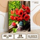 Картина по номерам на холсте с подрамником «Летнее утро. Маки» 40х50 см - фото 7683302