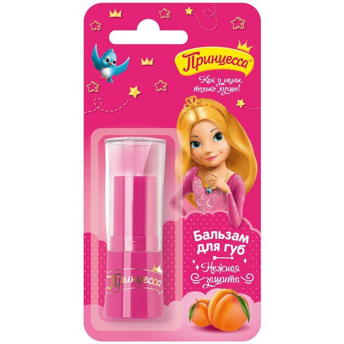 Бальзам для губ «Принцесса», нежная защита, 3,5 г - фото 106531360