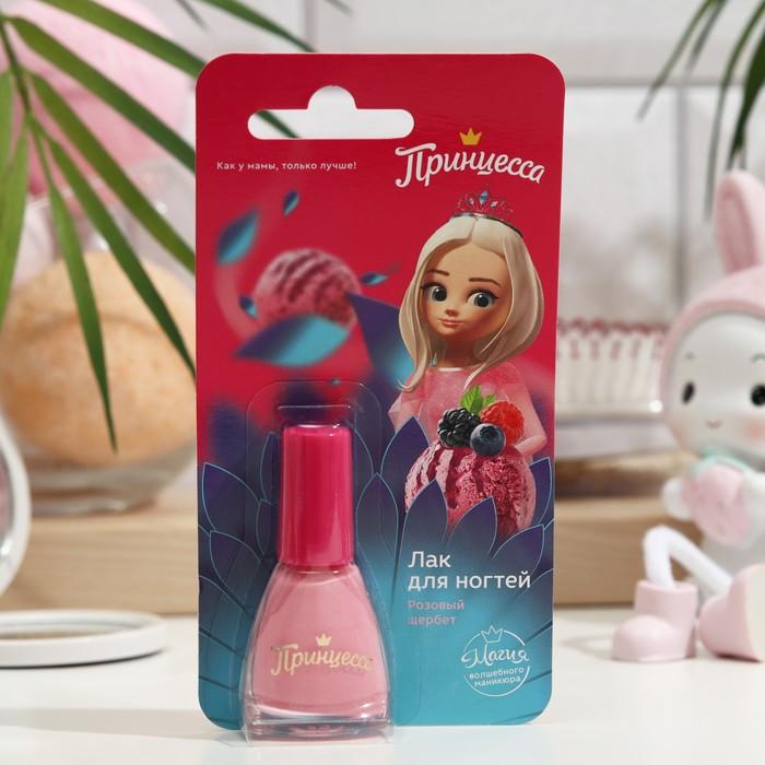 Лак для ногтей детский «Принцесса», розовый щербет, 8 мл - фото 106531365