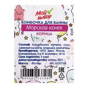 Бомбочка для ванны «Морской конёк», корица, 40 г - фото 7464170