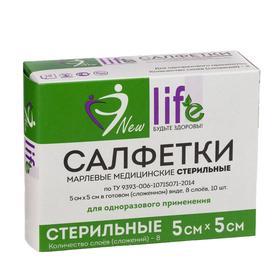 Салфетка марлевая медицинская стерильная 1-слойная 8 сложений инд уп 5 х 5 см 10 шт