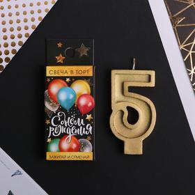 """Свеча в торт золотая """"цифра 5"""" 4 х 8 см"""