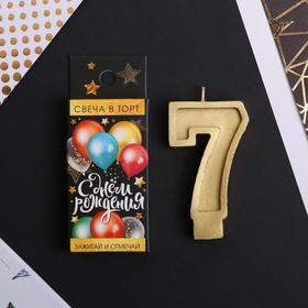 """Свеча в торт золотая """"цифра 7"""" 4 х 8 см"""