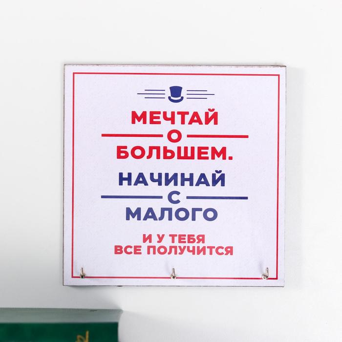 "Ключница ""Мечтай"" 15х15 см - фото 861267"