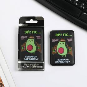 Внешний аккумулятор «Авокадо», 5000 mAh, 6,3 х 9,5 см