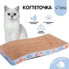 Когтеточка из картона с кошачьей мятой «Когтеточка-антистресс», волна