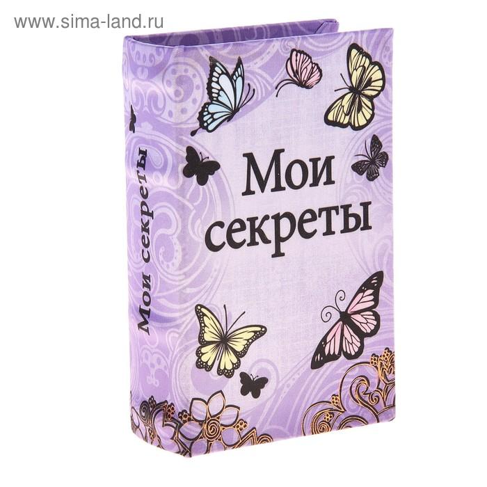 "Шкатулка-книга ""Мои секреты"" с бабочками"