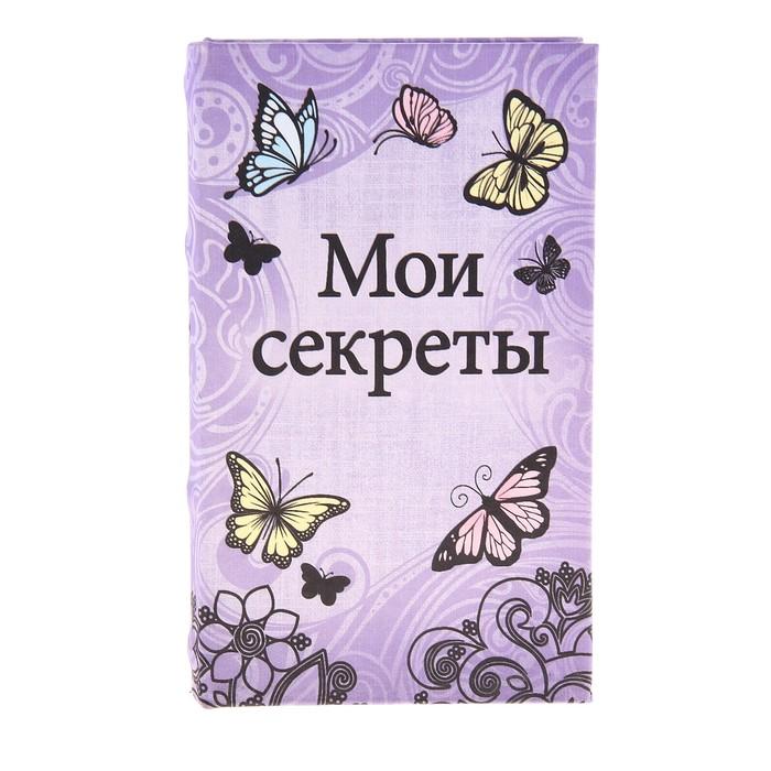 "Ключница книга ""Мои секреты"" с бабочками"