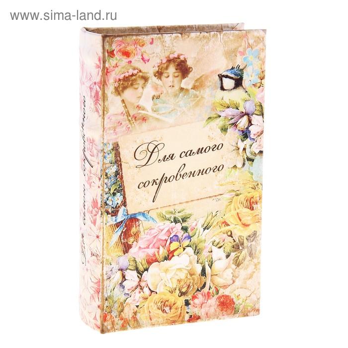 """Сейф-книга """"Для самого сокровенного"""" цветы"""