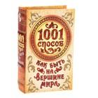 """Сейф-книга шёлк """"1001 способ как быть на вершине"""""""