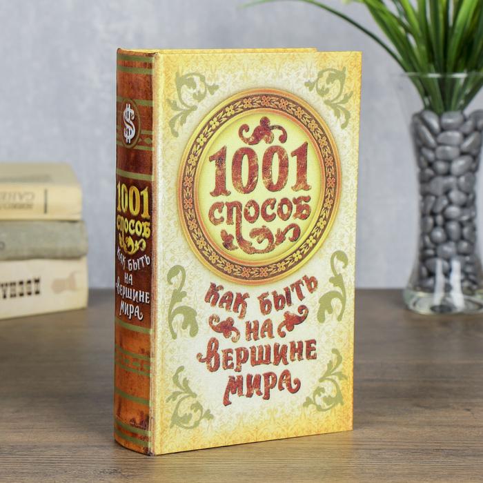 """Сейф-книга шёлк """"1001 способ как быть на вершине Мира"""""""