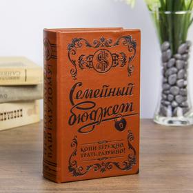 """Шкатулка-книга """"Семейный бюджет"""", обита искусственной кожей, тиснение"""