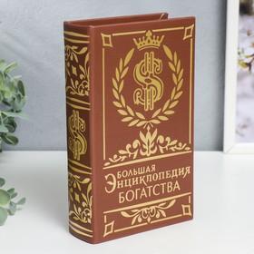 """Safe """"encyclopedia of wealth"""" skin"""