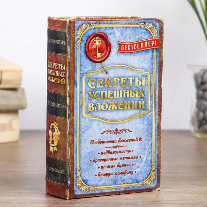 """Сейф-книга шёлк """"Секреты успешных вложений"""""""