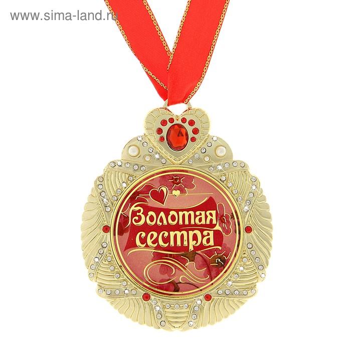 """Медаль """"Золотая сестра """""""