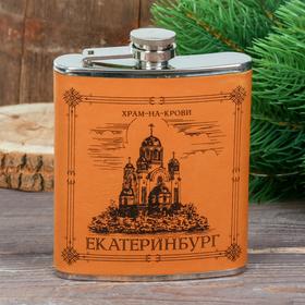 Фляжка «Екатеринбург. Храм-на-Крови», 210 мл