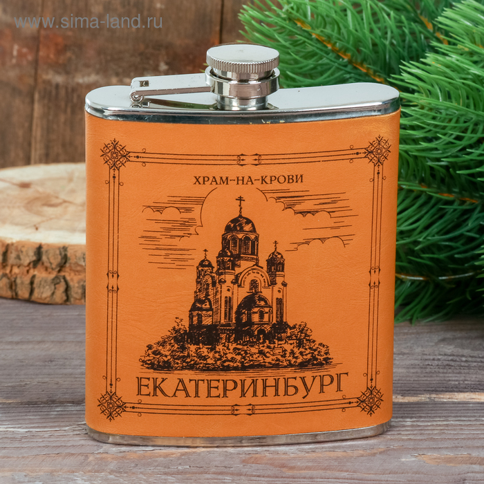 "Фляжка ""Екатеринбург. Храм-на-Крови"", 210 мл."