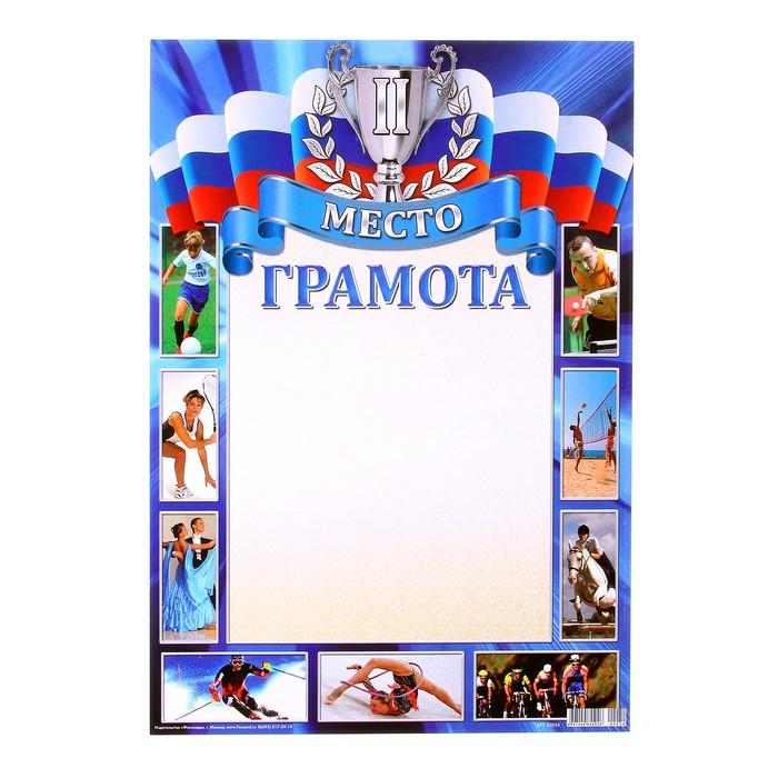 """Грамота """"Спортивная"""" второе место"""
