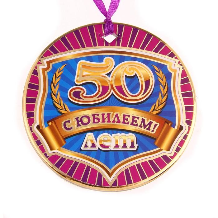 Медали на юбилей 50 лет женщине прикольные картинки, марта
