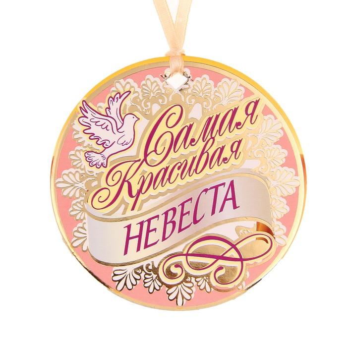 Медали на свадьбу картинки