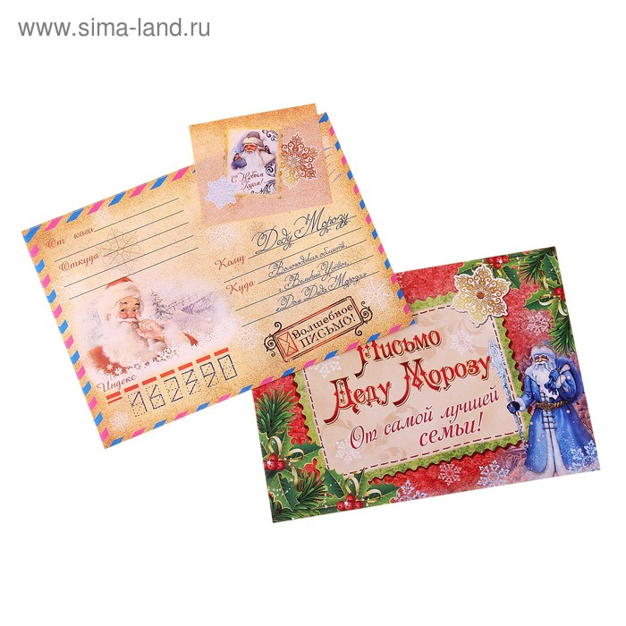 """Письмо новогоднее с конвертом """"От самой лучшей семьи"""""""