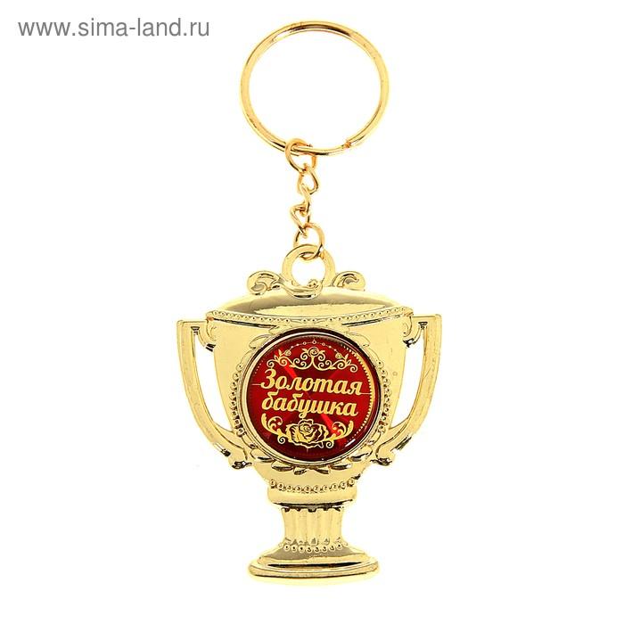 """Брелок в форме кубка """"Золотая бабушка"""""""