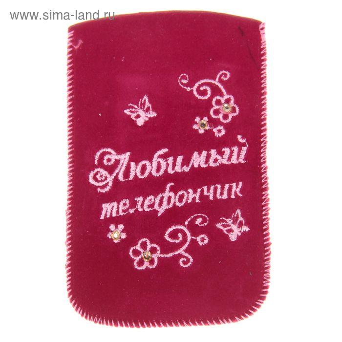 """Чехол для сотового телефона """"Любимый телефончик"""""""