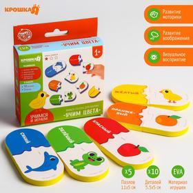 Макси - пазлы для ванны (головоломка), парные «Учим цвета», 5 пазлов, 10 деталей