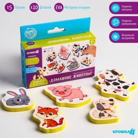Макси - пазлы для ванны (головоломка), «Домашние животные» 5 пазлов, 10 деталей