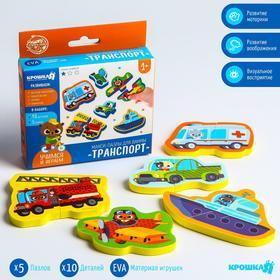 Макси - пазлы для ванны (головоломка), парные «Транспорт», 5 пазлов, 10 деталей