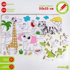 """Developing puzzle mat, coloring book """"Africa"""" 50x33 cm"""