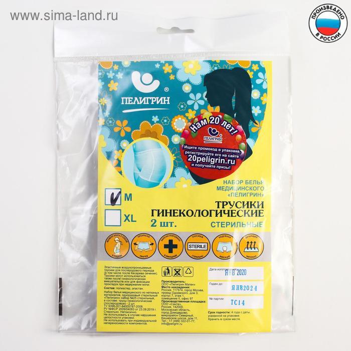 Одноразовый стерильный набор: трусики гинекологические, в упаковке 2 шт., размер М
