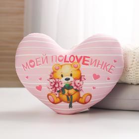 """Мягкая игрушка антистресс сердце """"Моей половинке"""" мишка"""