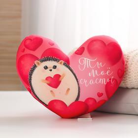 Мягкая игрушка антистресс сердце «Ты - моё счастье», ёжик